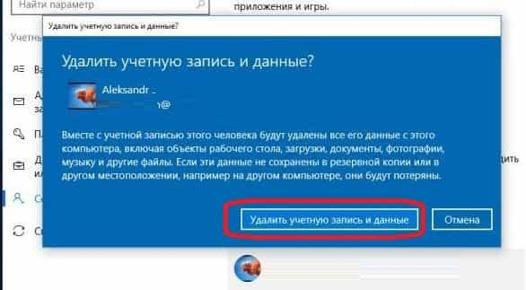 kak_udalit_polzovatelya_Windows_105.jpg