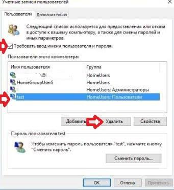 kak_udalit_polzovatelya_Windows_109.jpg