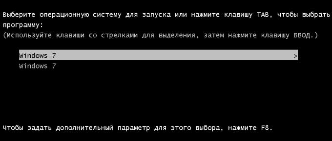 kak-ubrat-vybor-operacionnoj-sistemy-pri-zagruzke-windows-71.png