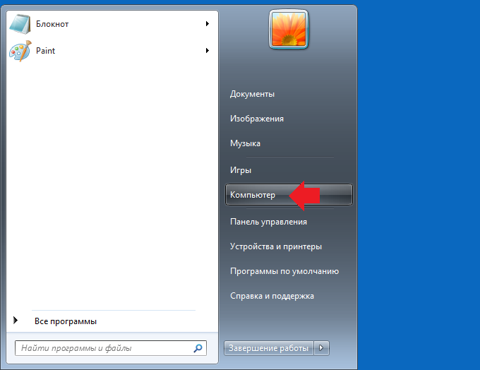 kak-otkryt-skrytye-papki-v-windows-72.png
