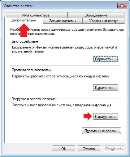 kak-ubrat-vybor-operacionnoj-sistemy-pri-zagruzke-windows-72.png