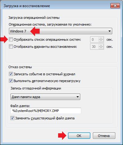 kak-ubrat-vybor-operacionnoj-sistemy-pri-zagruzke-windows-73.png