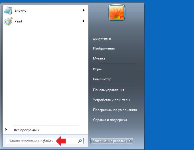 kak-otklyuchit-programmu-v-avtozagruzke-v-windows-74.png