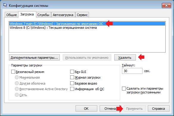 kak-ubrat-vybor-operacionnoj-sistemy-pri-zagruzke-windows-74.png