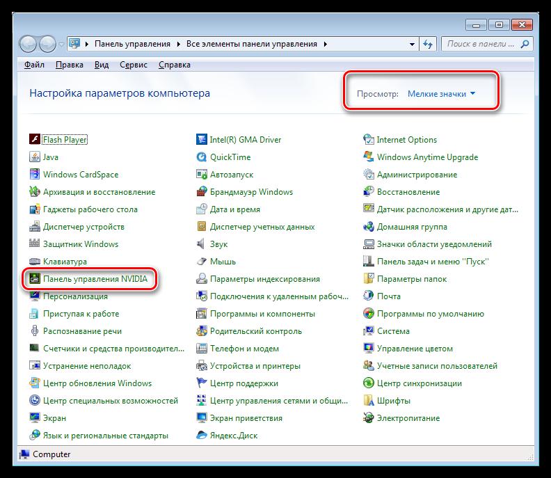 Dostup-k-Paneli-upravleniya-NVIDIA-iz-Paneli-upravleniya-Windows-dlya-vklyucheniya-vtoroy-videokartyi-v-noutbuke.png