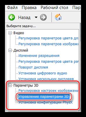 Punkt-Upravlenie-parmetrami-3D-v-Paneli-upravleniya-NVIDIA-dlya-vklyucheniya-vtoroy-videokartyi-v-noutbuke.png