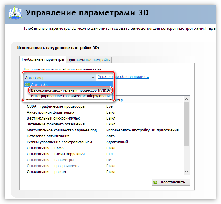 Vyibor-parmetra-Vyisokoproizvoditelnyiy-protsessor-NVIDIA-v-Paneli-upravleniya-dlya-vklyucheniya-vtoroy-videokartyi-v-noutbuke.png