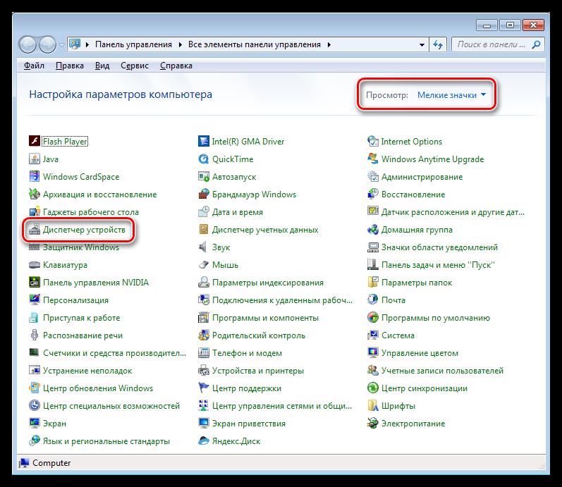 Dostup-k-Dispetcheru-ustroystv-iz-Paneli-upravleniya-Windows-dlya-vklyucheniya-vtoroy-videokartyi-v-noutbuke.png
