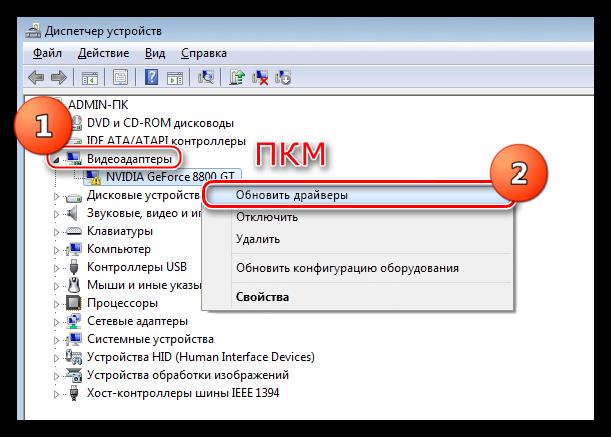 Vyizov-funktsii-obnovleniya-drayverov-v-Dispetchere-ustroystv-dlya-vklyucheniya-vtoroy-videokartyi-v-noutbuke.png