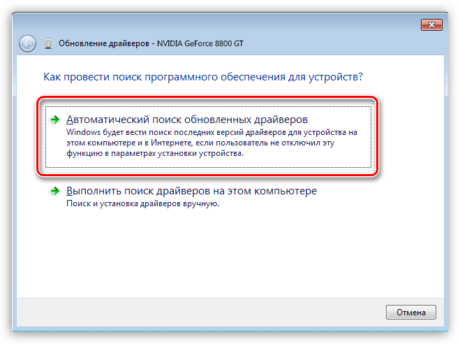 Avtomaticheskiy-poisk-obnovlennyih-drayverov-v-Dispetchere-ustroystv-dlya-vklyucheniya-vtoroy-videokartyi-v-noutbuke.png