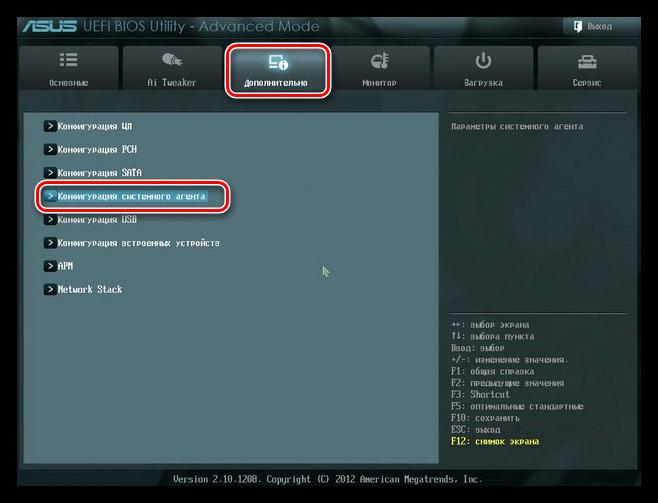 Razdel-Konfiguratsiya-sistemnogo-agenta-v-BIOS-dlya-vklyucheniya-vtoroy-videokartyi-v-noutbuke.png
