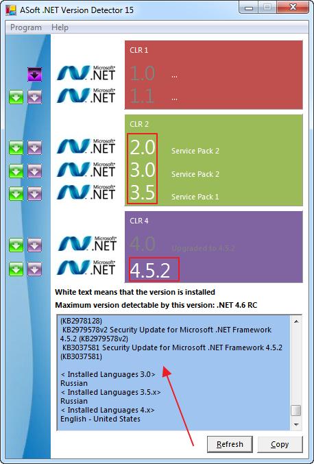 Uznat-versiyu-.NET-Framework-s-pomoshhyu-ASoft-.NET-Version-Detector-3.png
