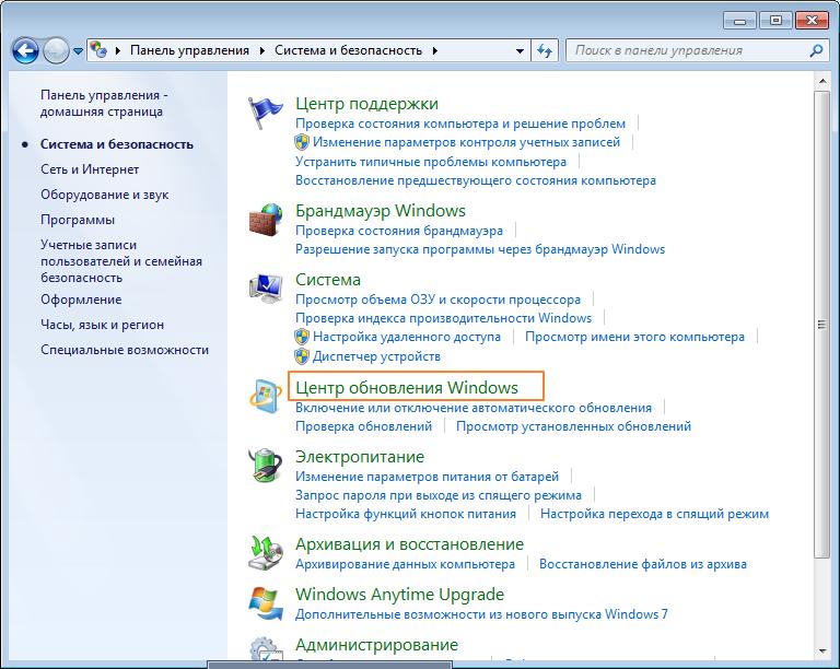 Proverka-nalichiya-obnovleniy-Vindovs-dlya-ustanovki-Microsoft-.NET-Framework.png