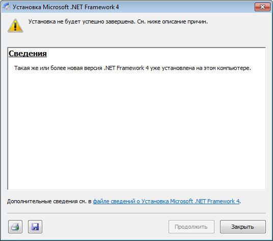 Popyitka-ustanovit-Microsoft-.NET-Framework-4.png