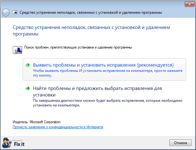 sredstvo_ustranenija_nepoladok_najti_problemy.png