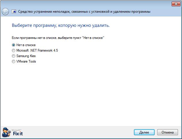 sredstvo_ustranenija_nepoladok_vyberite_programmu.png