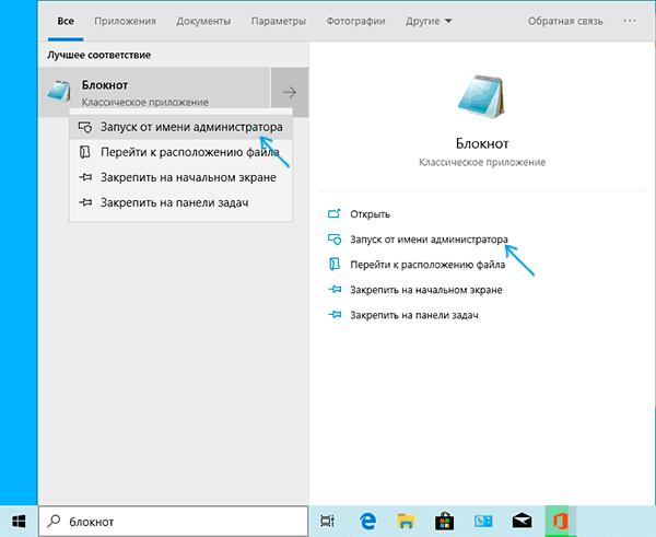 run-text-editor-as-administrator-windows-10.png