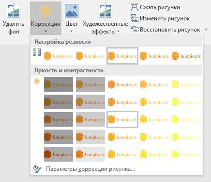 knopka-korrektsiya-v-vord.png