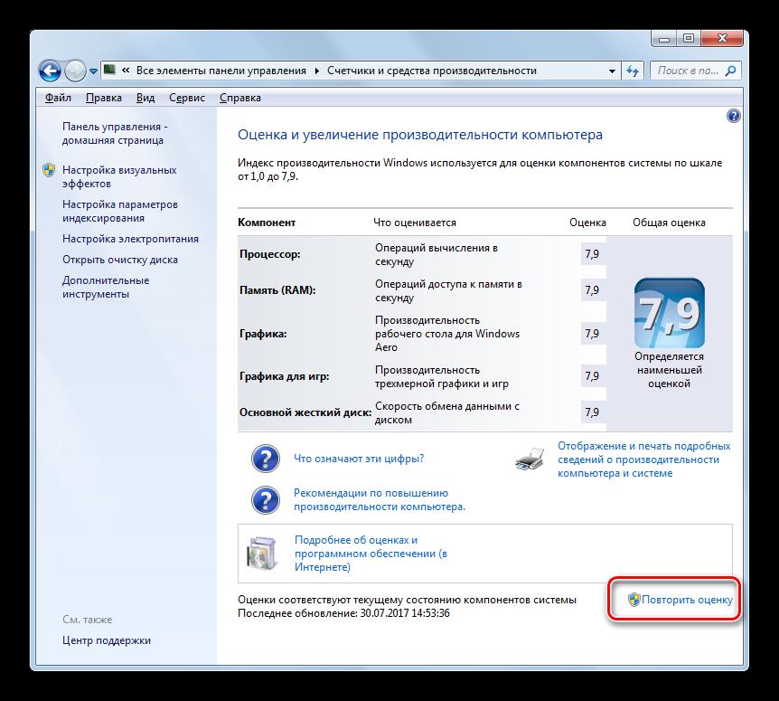 Zapusk-novogo-testa-v-okne-Otsenka-i-uvelichenie-proizvodietelnosti-kompyutera-v-Windows-7.png
