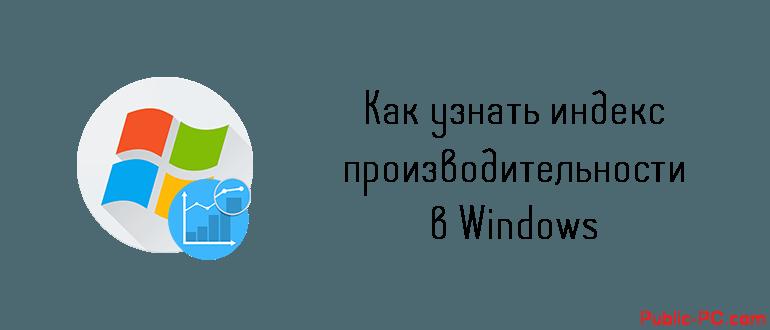 Kak-uznat-index-proizvoditelnosti-v-Windows.png
