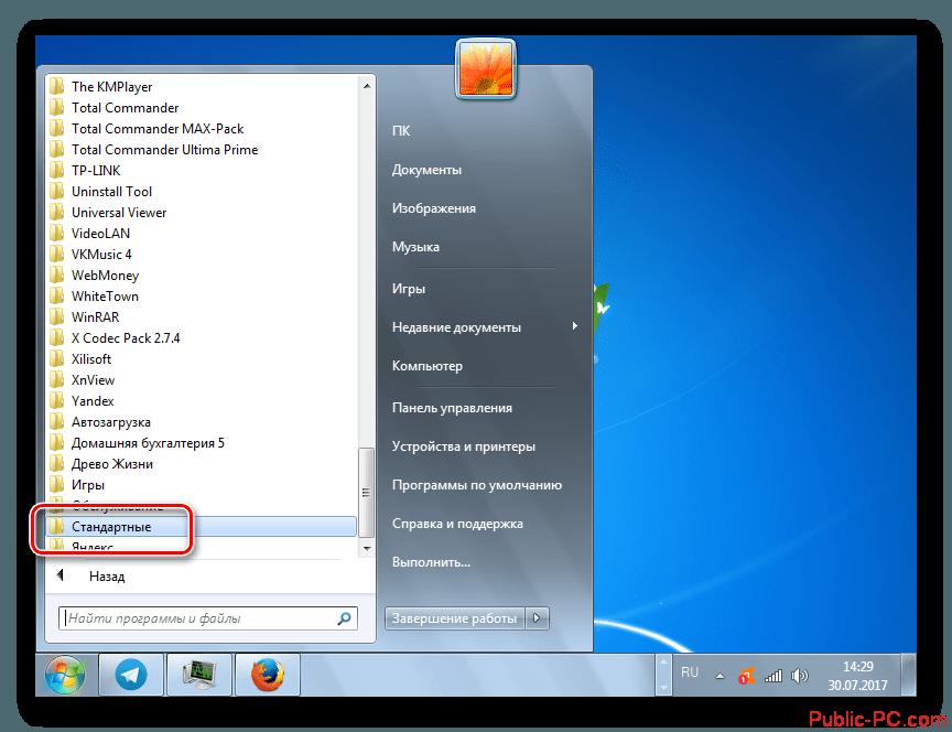 Perehod-v-papku-Standartnyie-cherez-menyu-Pusk-v-Windows-7-2.png