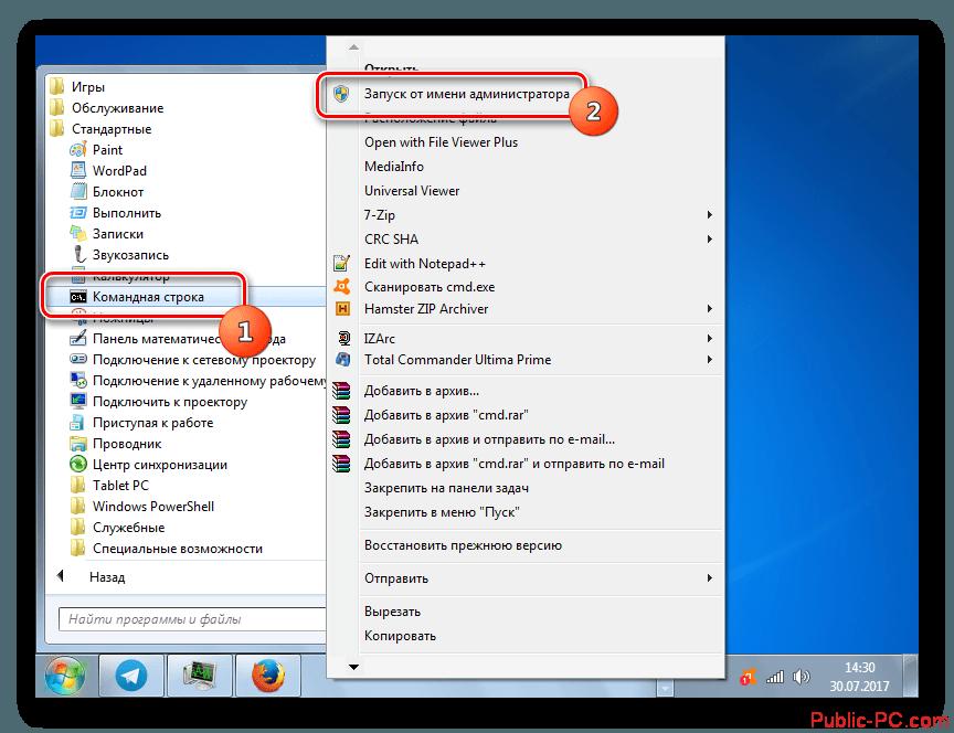 Zapusk-Komandnoy-stroki-ot-imeni-administratora-cherez-kontekstnoe-menyu-v-menyu-Pusk-v-Windows-7.png