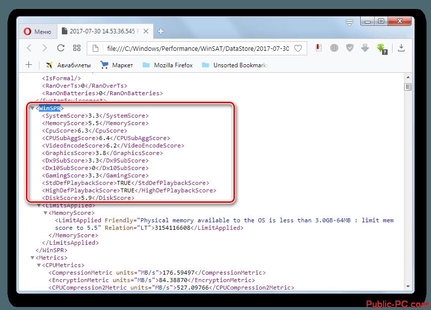 Fayl-s-informatsiey-o-teste-proizvoditelnosti-otkryit-v-brauzere-Opera.png