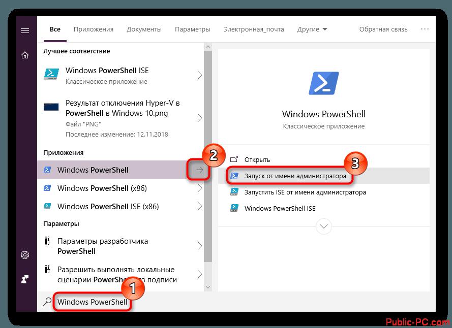 Zapusk-PowerShell-s-pravami-adminstratora-v-Windows-10.png