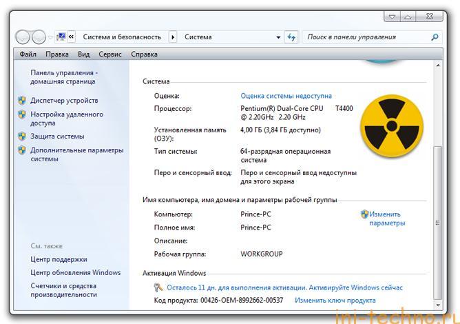 kak-aktivirovat-windows-7-s-pomoshhyu-klyucha.jpg