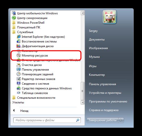 Otkryit-monitor-resursov-v-spiske-programm-Puska-dlya-resheniya-problem-s-dllhost.png