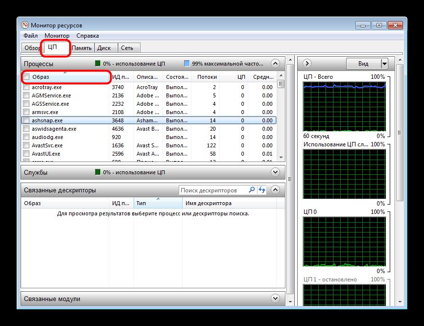 Otkryit-monitor-resursov-CPU-i-otfiltrovat-rezultatyi-dlya-resheniya-problem-s-dllhost.png