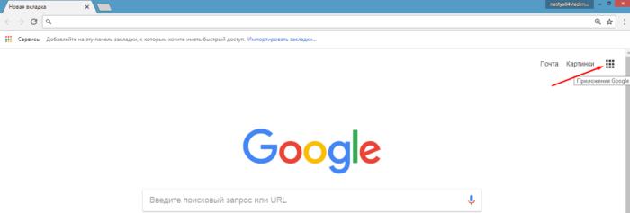 Nazhimaem-po-znachku-Prilozhenija-Google--e1529400418688.png