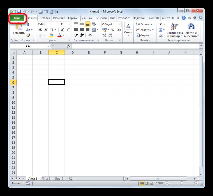 Perehod-vo-vkladku-Fayl-v-Microsoft-Excel-10.png