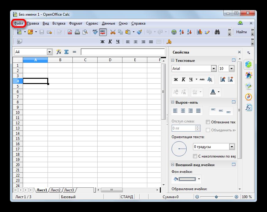 Perehod-po-punktu-Fayl-v-verhnem-gorizontalnom-menyu-v-Apache-OpenOffice-Calc.png