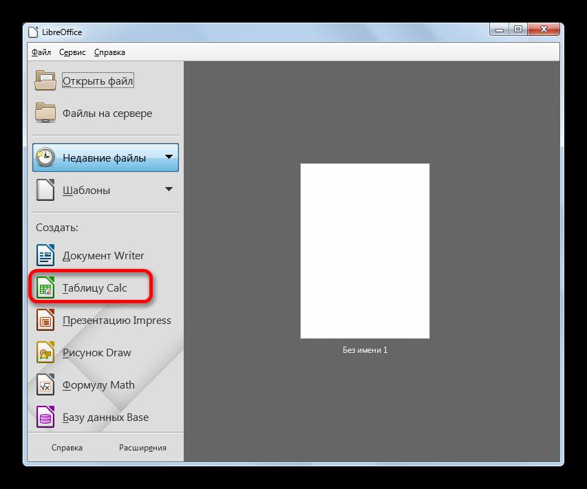 Perehod-k-sozdaniyu-tablitsyi-Calc-v-LibreOffice.png