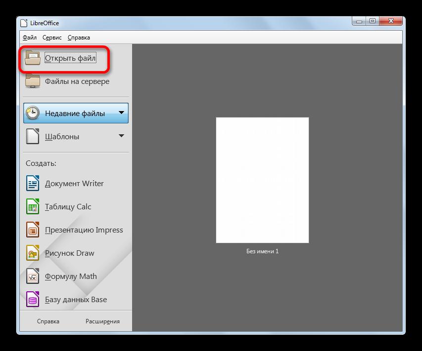 Perehod-v-okno-otkryitiya-fayla-v-LibreOffice.png