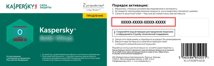 Kod-aktivacii-produkta-Kasperskij-na-oborotnoj-storone-karty-prodlenija.png