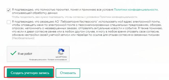 Nazhimaem-po-opcii-Sozdat-uchetnuju-zapis--e1546689255258.png