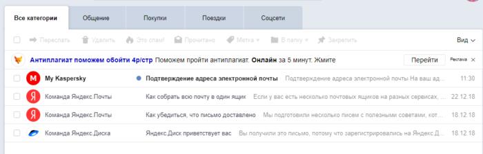 Otkryvaem-pismo-ot-My-Kaspersky-e1546689494768.png