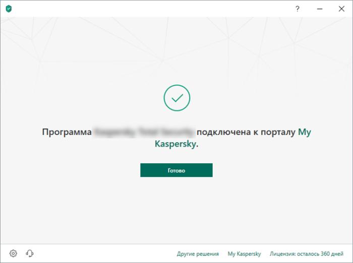 Proverjaem-podkljuchenie-programmy-k-portalu-My-Kaspersky-e1546691695391.png