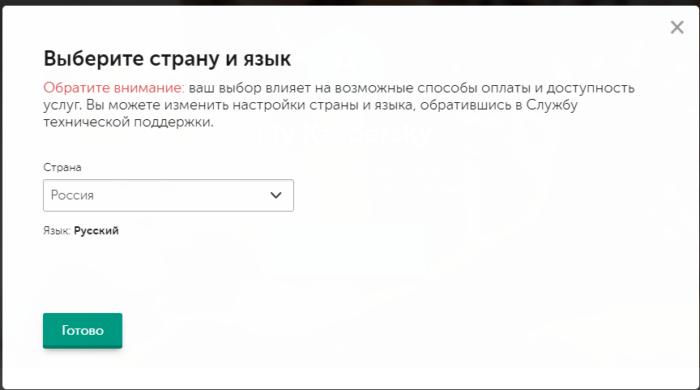 Vybiraem-sootvetstvujushhuju-stranu-nazhimaem-Gotovo--e1546692054336.png