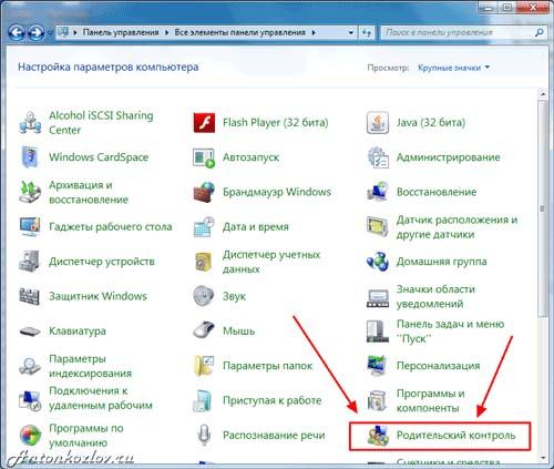 kak-otklyuchit-roditelskij-kontrol-na-windows-7-1.jpg