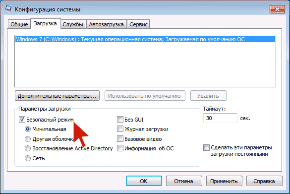 Запуск Windows в безопасном режиме