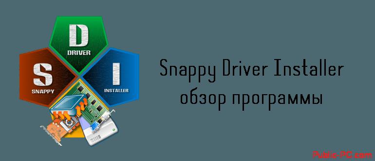 Snappy-Driver-Installer-obzor-programmi.png