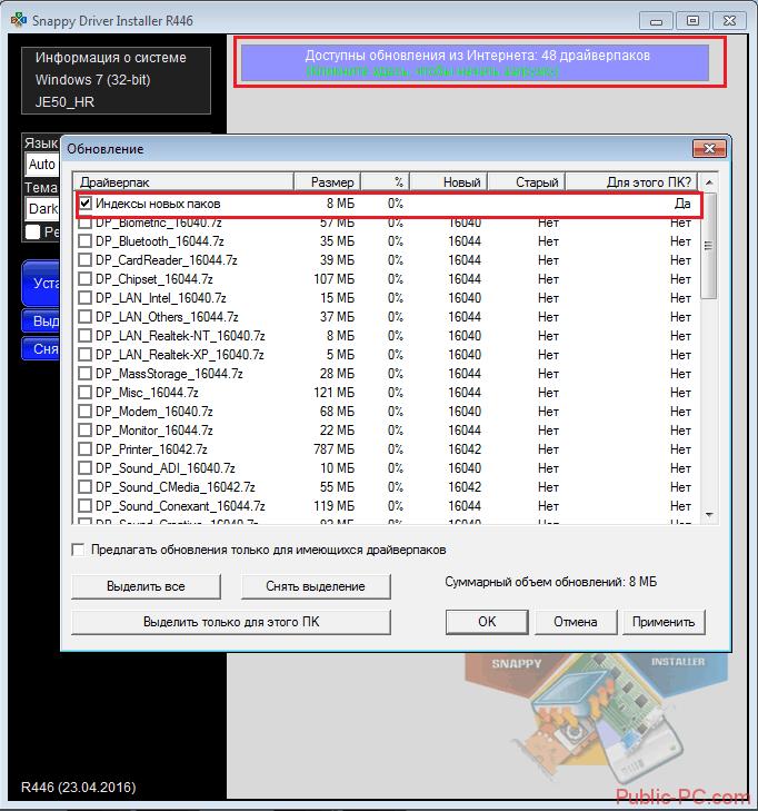 Skachivanie-aktualnyih-drayverov-v-Snappy-Driver-Installer.png