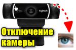 Otklyuchenie-kameryi.png