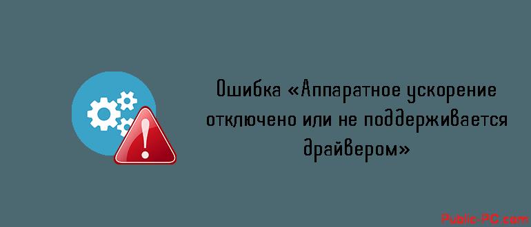 Oshibka-apparaten.png