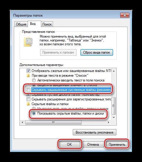 otobrazit-skrytye-elementy-dlya-resheniya-problem-s-ochistkoj-korziny-na-windows-7.png
