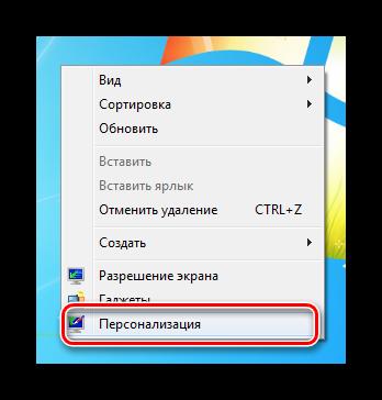 otkryt-personalizacziyu-dlya-resheniya-problem-s-ochistkoj-korziny-na-windows-7.png