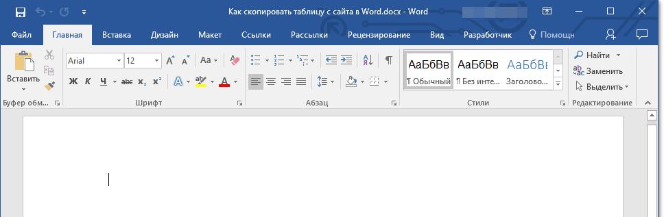 mesto-dlya-tablitsyi-v-Word.png